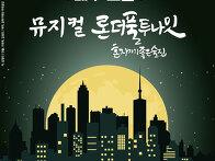 [뮤지컬 배우 모집] 뮤지컬..