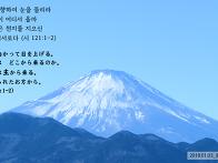 시편 121:1-2, 후지산