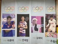 직업체험- 올림픽..