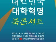 대한민국 대학혁명 북콘서..