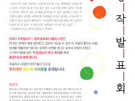 9월 2021이어달리기_창작..