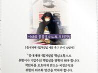 중대재해처벌법 평학동지들..