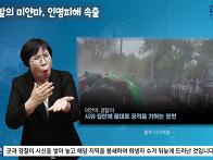 일촉즉발의 미얀마, 인명피..