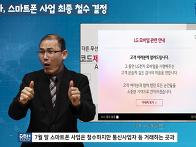 LG전자, 스마트폰 사업 최..