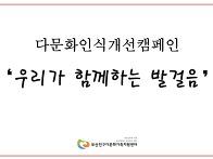 다문화인식개선캠페인 영상..