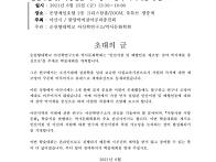 사문화학회] 202..
