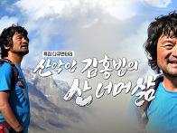 산악인 김홍빈의 산 너머 ..