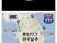 생존신고^^ㅎ 전국일주예정