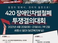 420장애인차별철폐 투쟁결..
