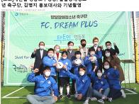 발달장애청소년 축구단, ..