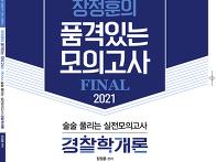 2021 장정훈의 품격있는 ..
