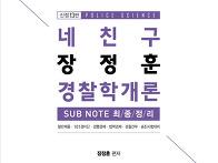 2021.06.17 네친구 장정훈..