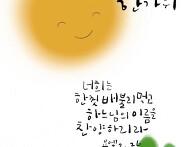 ♥ 풍성한 한가위 되시길 ..