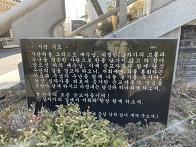 십자가의길 14처 (새남터성..