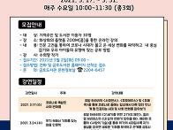 [모집] 성동구립금호도서관..