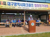 제5회대구광역시파크골프 ..