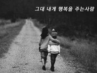 ★ 이철휘의 월요힐링 긍정편지 (5월 3일..