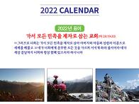 카투만두 한인교회 2022..