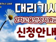 [전국대리운전뉴스 228호..