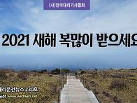 [전국대리운전뉴스 230호..