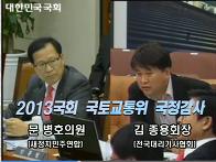 2013국회 국토교통위 국정..