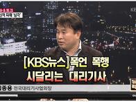 [kbs뉴스]폭언·폭행 시달..