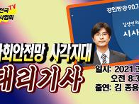 [경인방송]김성민의 시사토..