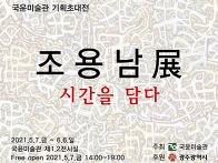 2021 국윤미술관 기획초대..