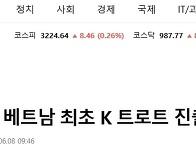 """윤수현 """"꽃길""""로 베트남진.."""
