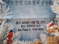 2019년 간협 송년회