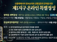 신경인국 천심 효정 부흥마..