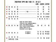 신경인국 효정부흥..