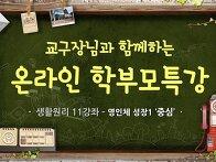 학부모특강 생활원..