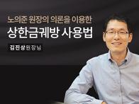 김진상원장님의 상한금궤방..