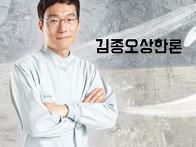 김종오상한론