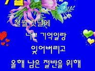 칠월 첫날~