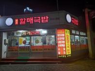 (송정 할매국밥)이 가격 ..