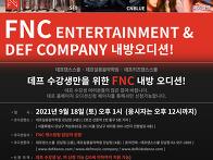 9월 18일 FNC기획사 내방..