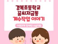 [꿈씨저금통] 경복초등학교..