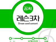 [꿈씨레슨] 29회 꿈씨음악..
