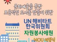 [MOU협약식] 유엔해비타트..