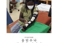 [해외봉사-수술지원] 아기..