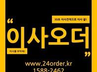 서울시 포장이사추천