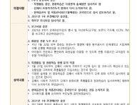 제2회 어린이집 운영위원회..
