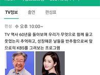 KBS1 특집다큐 TV 60년..