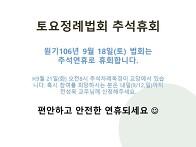 청년회 공지사항 106.09.11 문답법회(온+..