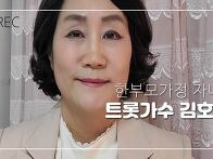 트롯 가수 김호중 님과 한..
