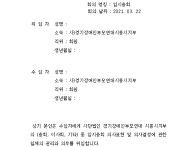임시총회(후보자공고)&정기..