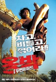 옹박 : 두번째 미션 2005