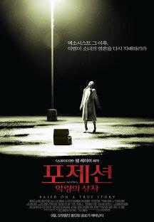포제션 : 악령의 상자 2012